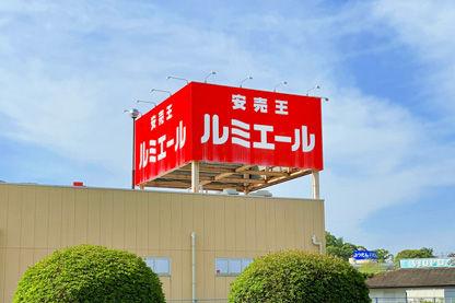 福岡県遠賀郡水巻町ルミエール