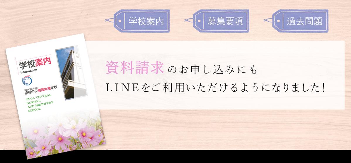 資料請求のお申し込みにも、LINEをご利用いただけるようになりました!