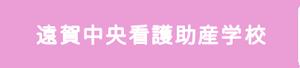 遠賀中央看護助産学校