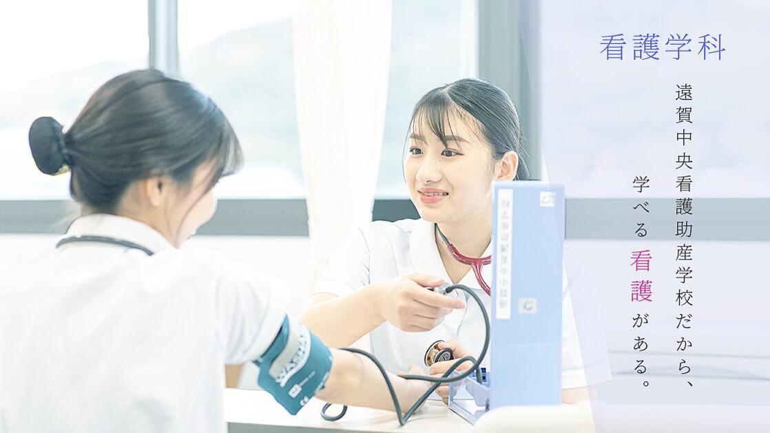 看護学科 遠賀中央看護助産学校だから、学べる看護がある。