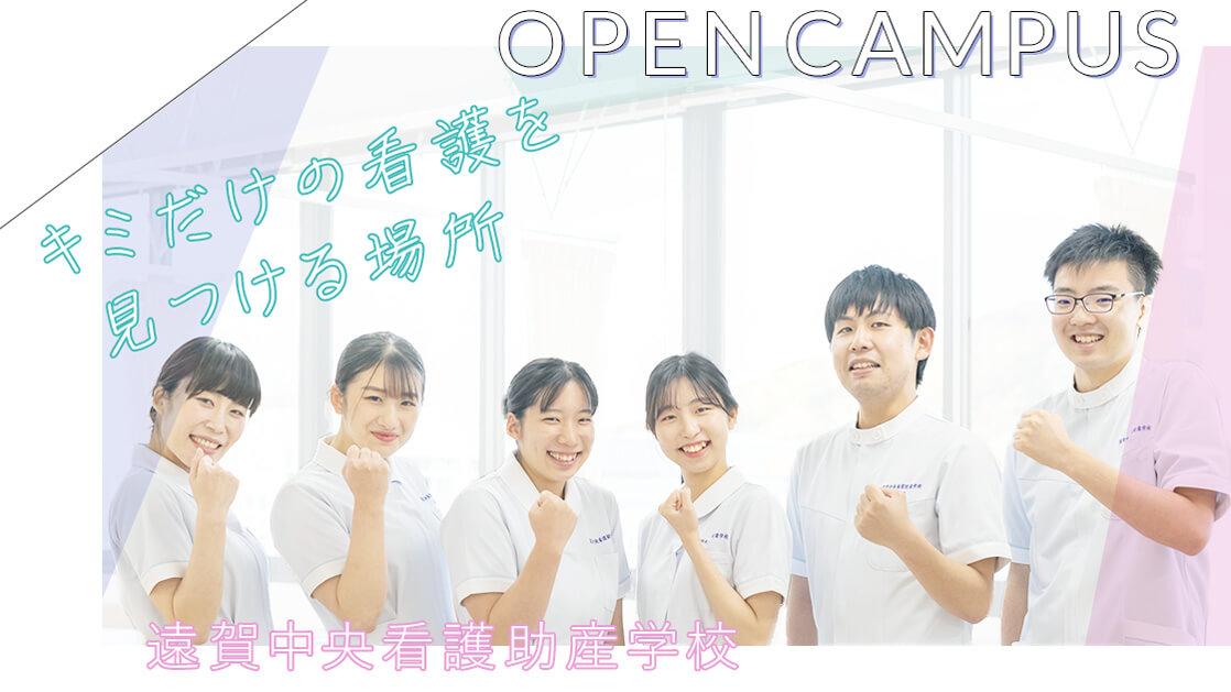 オープンキャンパス キミだけの看護を見つける場所 遠賀中央看護助産学校